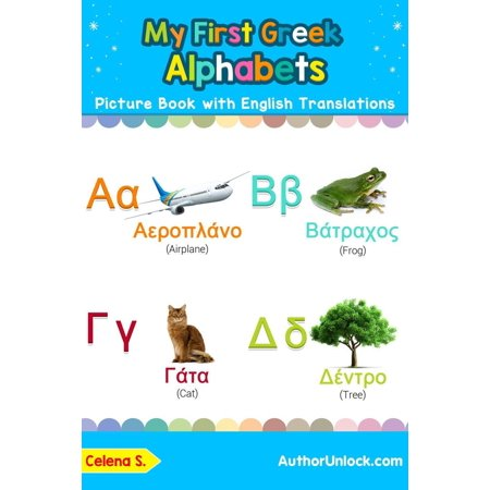 English Alphabet Pictures (My First Greek Alphabets Picture Book with English Translations - eBook)