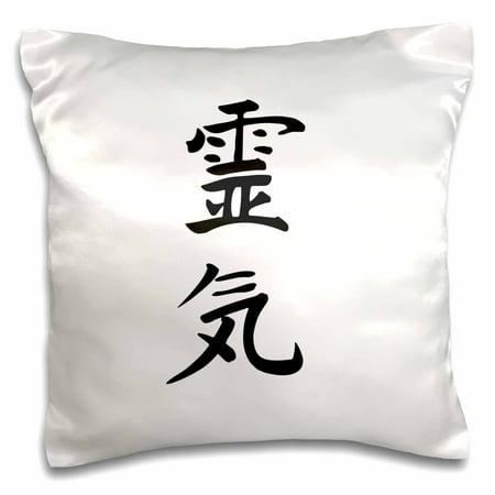 Symbol Japan (3dRose Japanese kanji symbol for Reiki - spiritual energy healing method - black and white traditional text - Pillow Case, 16 by 16-inch )