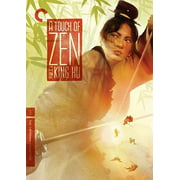 A Touch of Zen (Criterion Collection) by