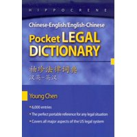Chinese-English/English-Chinese Pocket Legal Dictionary (Paperback)