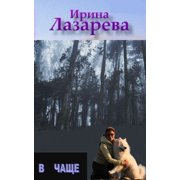 В чаще (In Russian) - eBook