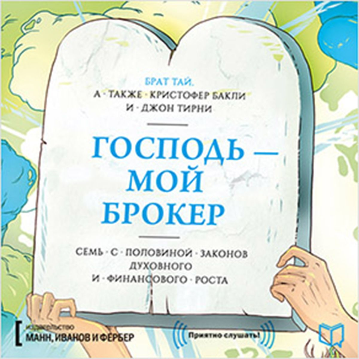 God Is My Broker [Russian Edition] - Audiobook