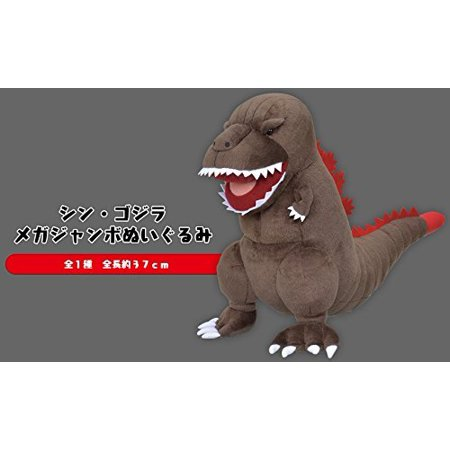 Shin Godzilla Resurgence 2016 Sega Amusement Super Dx Plush