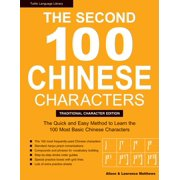 The Second 100 Chinese Characters: Traditional Character Edition : The Quick and Easy Method to Learn the Second 100 Most Basic Chinese Characters