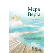 Мера Веры: The Measure of Faith (Russian) (Paperback)