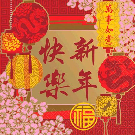 Chinese New Year Small Napkins (16ct) - Chinese New Year Party
