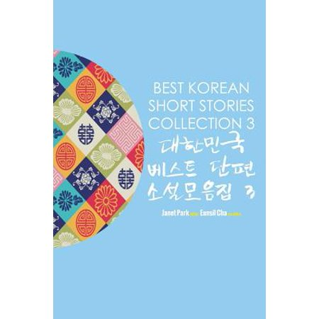 Best Korean Short Stories Collection 3 (Best Korean Translator App)
