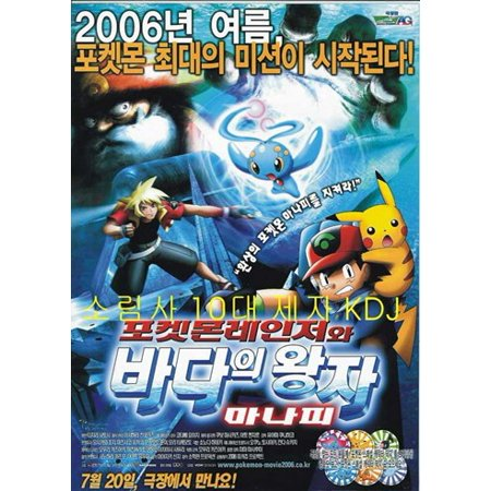 Pokemon Ranger and the Temple of the Sea Movie Poster (11 ...