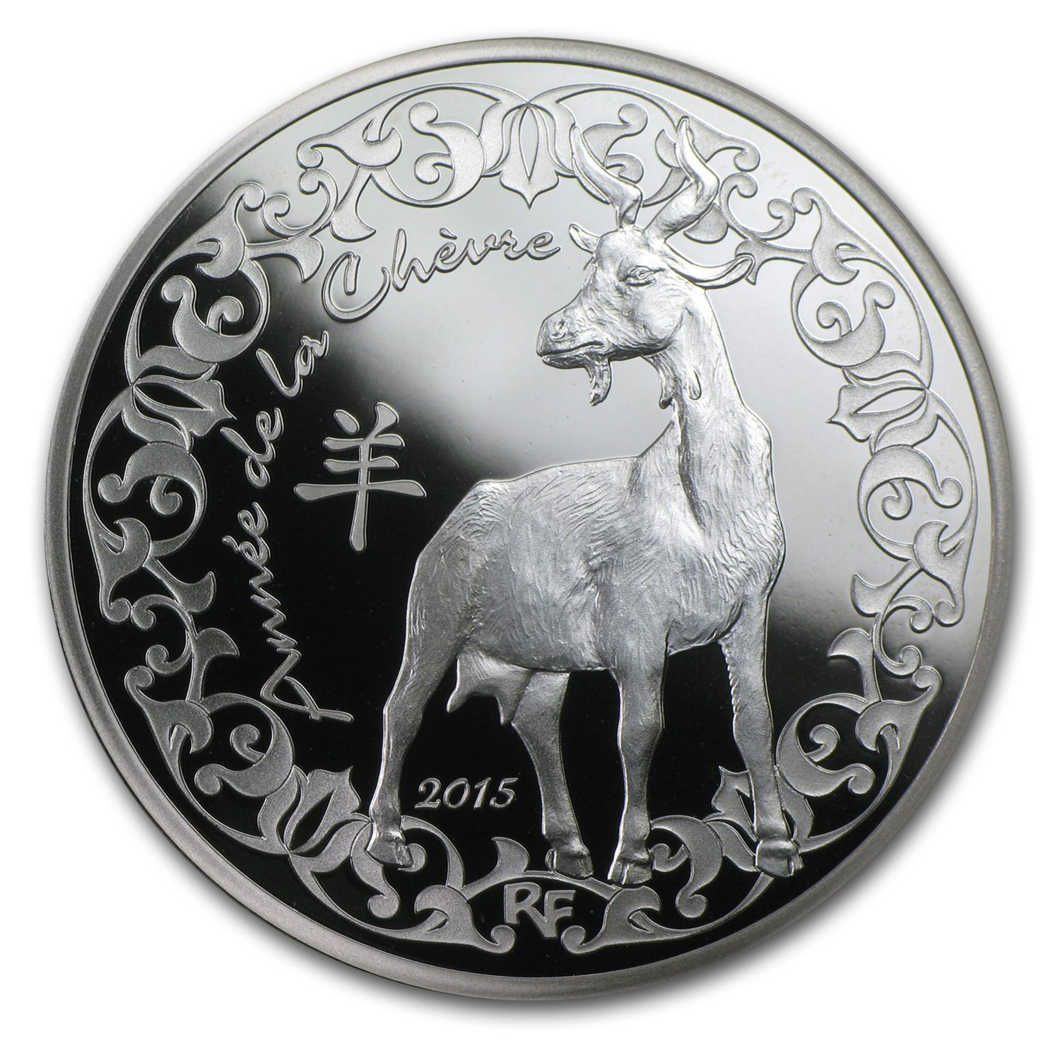 2015 France Silver ?10 Year of the Goat Proof (Lunar Series)