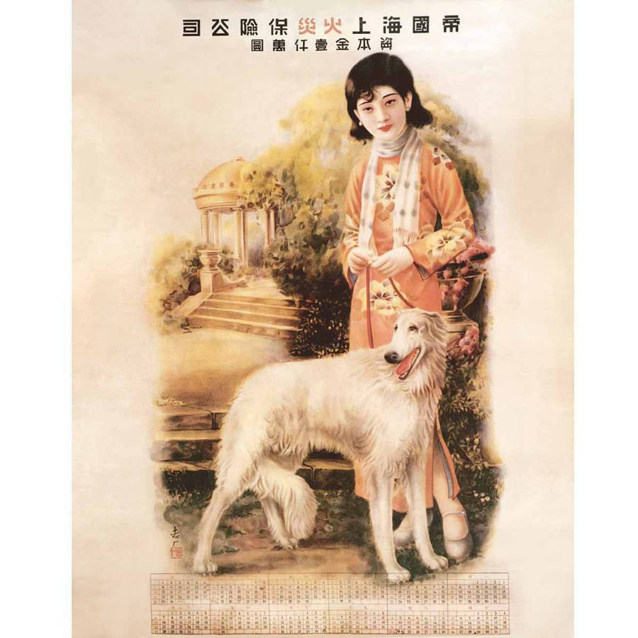 Chinese Art Lady with Hound Fine Art Reproduction
