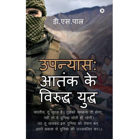 Upanyaas : Aatank Ke Viruddh Yuddh - eBook (Mohammad Irfan Pal Pal Dil Ke Paas)
