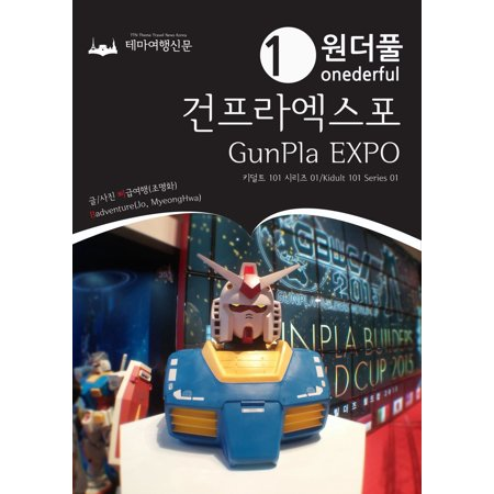 Onederful GunPla EXPO: Kidult 101 Series 01 -