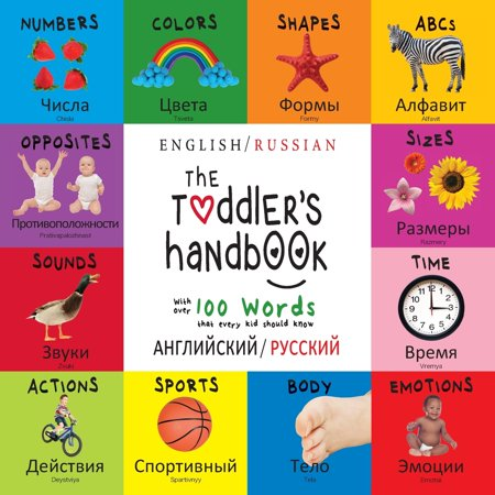 The Toddler's Handbook : Bilingual (English / Russian) (английский / русский) Numbers, Colors, Shapes, Sizes, ABC Animals, Opposites, and Sounds, with over 100 Words that every Ki ()