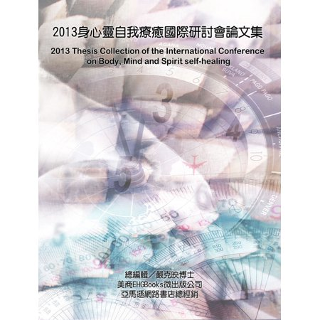 2013 Thesis Collection of the International Conference on Body, Mind, and Spirit Self-healing - eBook