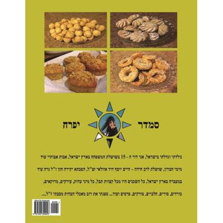 Hebrew Book - Pearl of Baking - Part 1 - Doughs and Breads : Hebrew