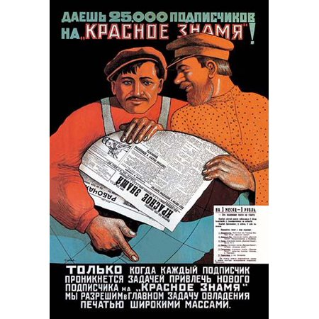 Soviet Commercial Design showing men reading a newspaper and an announcement about the building of a factory to produce red banners Poster Print by V
