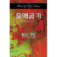 Word & Life Series : Exodus (Korean)