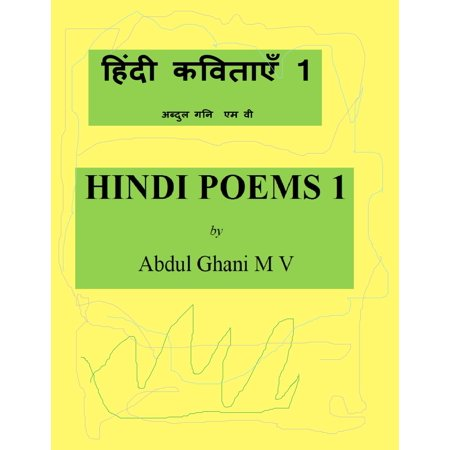 Hindi Poems 1 - eBook