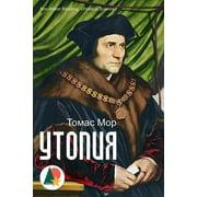 Утопия - eBook