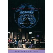 Weatherhead Books on Asia: The Columbia Anthology of Modern Chinese Drama (Paperback)