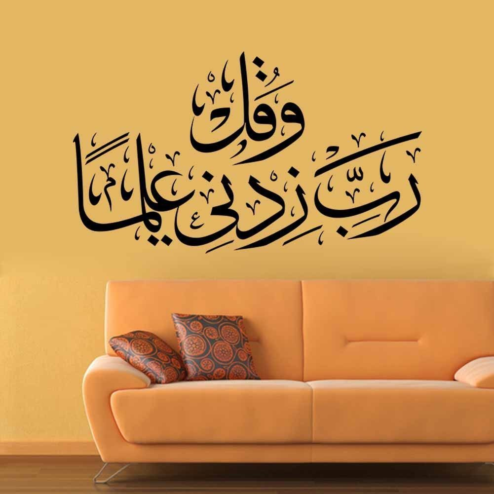 Quran Islamic Muslim Arabic Bismillah Calligraphy wall sticker Art ...