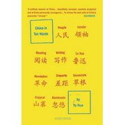 China in Ten Words (Paperback)