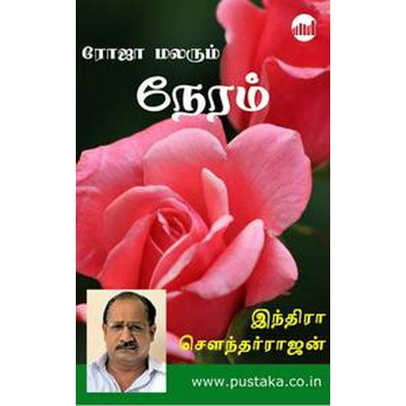 Roja Malarum Neram - eBook (Halloween Peluca Roja)