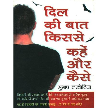 दिल की बात किससे कहें और कैसे : Dil ki Baat Kisse Kahen aur Kaise -