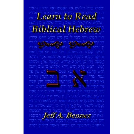 Hebrew Alphabet Table (Learn Biblical Hebrew : A Guide to Learning the Hebrew Alphabet, Vocabulary and Sentence Structure of the Hebrew)