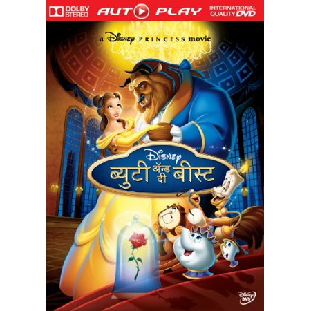 Beauty and the Beast (Hindi) (Best News Channel In India In Hindi)