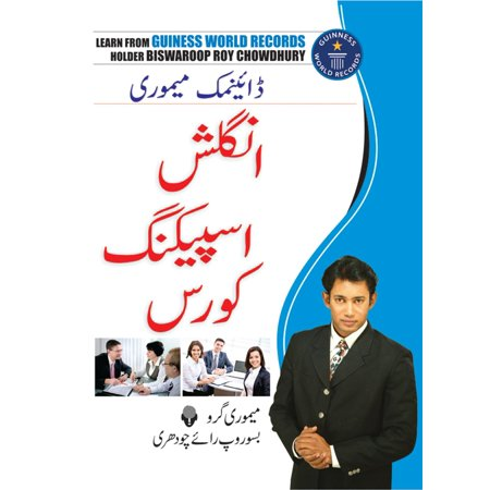 Dyanamic Memory English Speaking Course In Urdu -