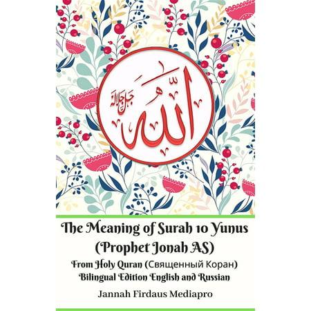 The Meaning of Surah 10 Yunus (Prophet Jonah AS) From Holy Quran (Священный Коран) Bilingual Edition English and Russian -