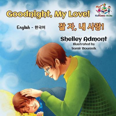 Goodnight, My Love! (English Korean Children's Book) : Bilingual Korean Book for Kid