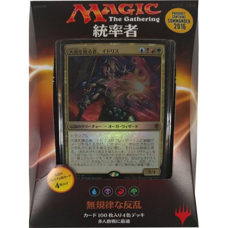 Magic: the Gathering 2016 Commander Deck, Japanese