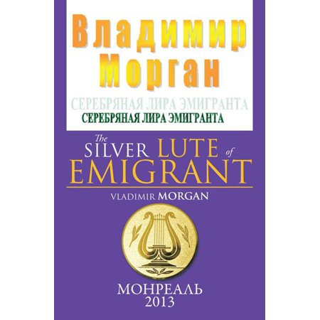 The Silver Lute of Emigrant - eBook