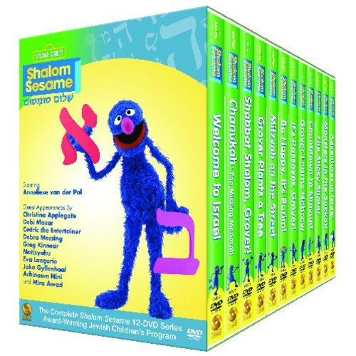 Shalom Sesame 12-Volume Boxed Set (Full Frame)