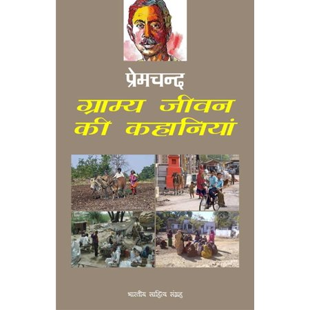 Gramya Jivan Ki Kahaniyan (Hindi Stories) - eBook