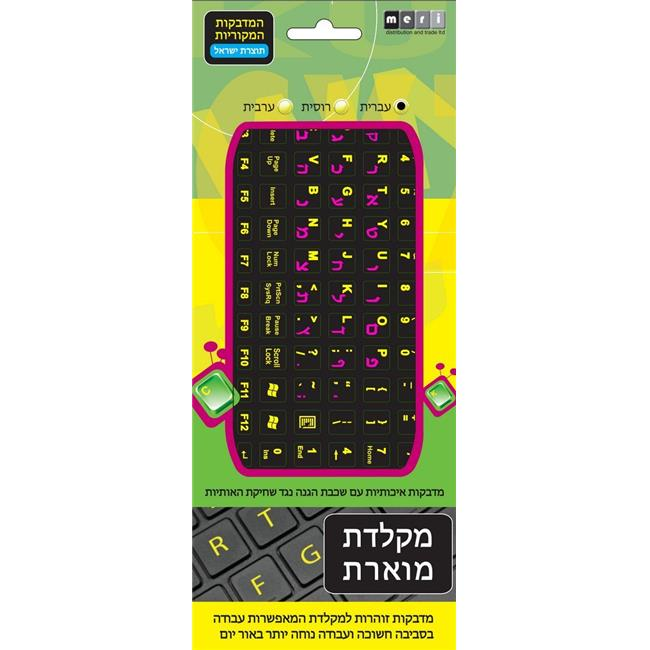 A&M Judaica & Gifts 90381 Mega Meri Hebrew English Letters Keyboard Glowing Stickers - Black Background Large Font - image 1 de 1