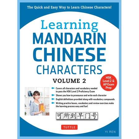 Learning Mandarin Chinese Characters, Volume 2 : The Quick and Easy Way to Learn Chinese Characters! (HSK Level 2 & AP Study Exam Prep