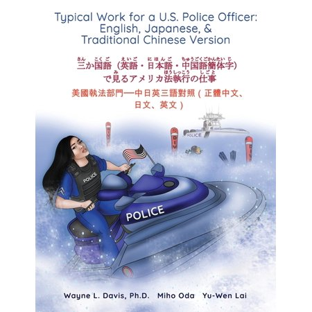 Typical Work for a U.S. Police Officer : English, Japanese, & Traditional Chinese Version 三か国語(英語・日本語・中国語繁体字)で見る アメリ&#1245 (Edition 2) (Paperback)