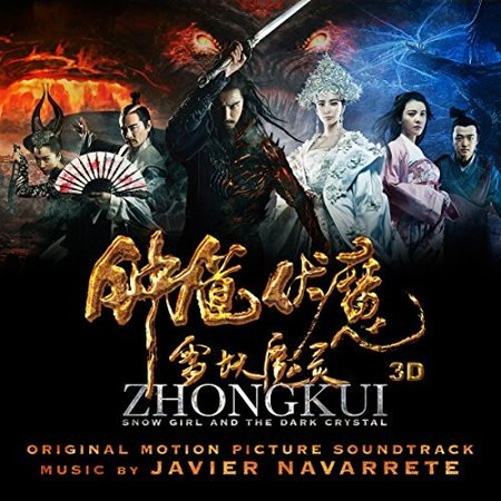 Zhong Kui  Snow Girl   The Dark Crystal   O S T    Zhong Kui  Snow Girl   The Dark Crystal   O S T   Cd