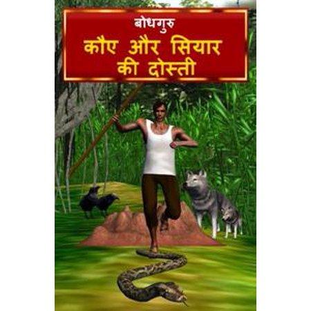 The Crow and Jackal Friendship (Hindi) - eBook