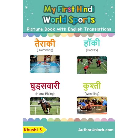 My First Hindi World Sports Picture Book with English Translations - (First Religion In The World In Hindi)