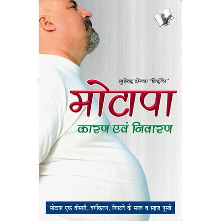 MOTAPA KARAN AVAM NIVARAN (Hindi) - eBook (Story Of Karan In Mahabharat In Hindi)