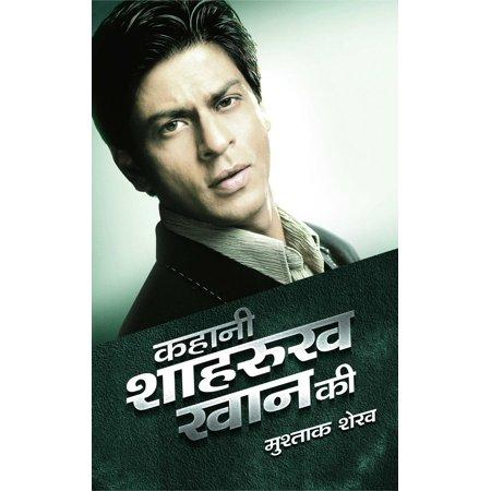 Kahani Shahrukh Khan Ki - eBook (Shahrukh Khan Best Images)