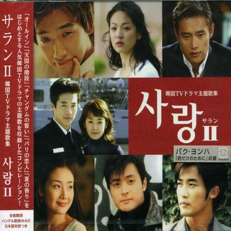 Salan V.2: Korean TV Drama Songs / Various