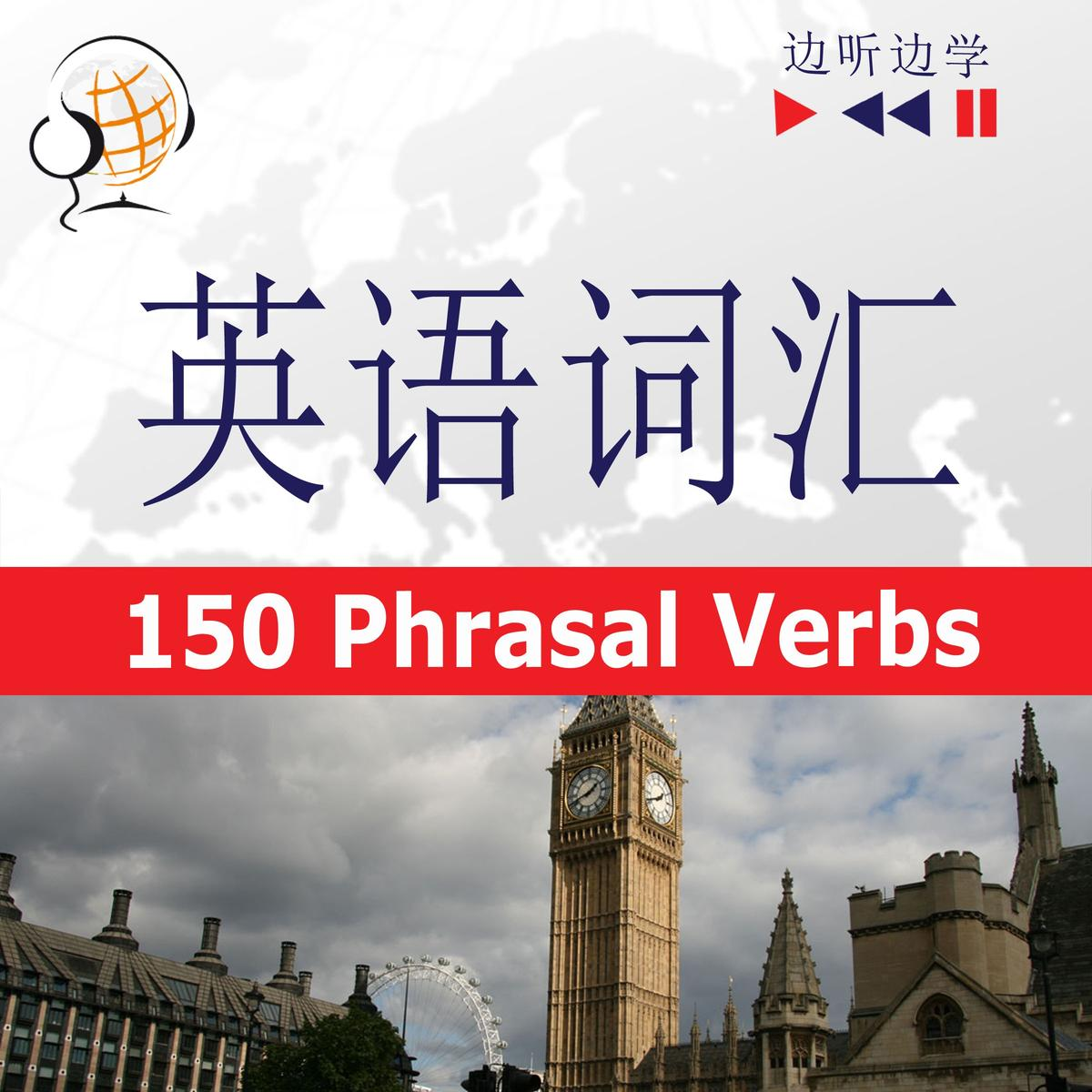 English Vocabulary Master for Chinese Speakers - Listen & Learn: 150 Phrasal Verbs (Proficiency Level: B2-C1) - Audiobook