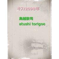 !2098 - eBook
