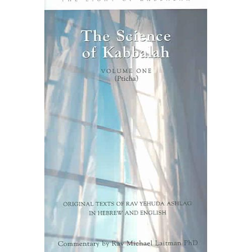 Introduction to the Book of Zohar: The Science of Kabbalah Pticha