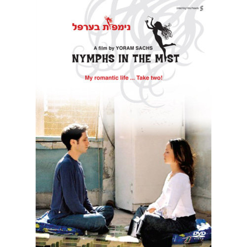 Nymphs In The Mist (Hebrew) (Widescreen)